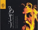 روایت موسی خورنی از تاریخ ارمنیان منتشر شد
