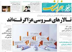 صفحه اول روزنامه های خراسان رضوی ۲۰ آذر