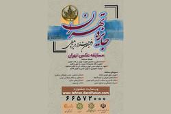 حضور بیش از ۸۵۰ عکاس در جشنواره «جایزه تهران»