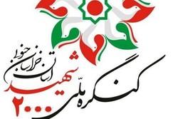 رونمایی از ۱۰۰ عنوان کتاب و تمبر کنگره ملی دو هزار شهید خراسان جنوبی