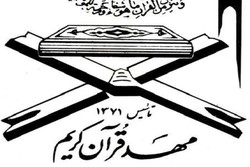 دوره های آموزشی «سبک زندگی اسلامی» و «عقاید قرآنی» برگزار میشود