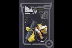 انتشار پوستر نمایش «بازیافتیها»