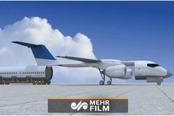 امنترین هواپیما در مرحله طراحی