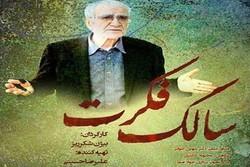 نمایش لایه های پنهان زندگی غلامحسین دینانی در فیلم سالک فکرت
