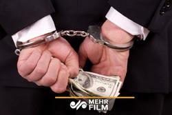فلم/ دنیا کے مختلف ممالک میں مالی بد عنوانیوں کی صورتحال