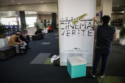 Iran's Cinema Vérité names films in various intl. sections