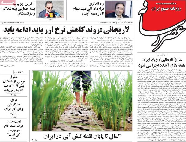 صفحه اول روزنامههای ۲۰ آذر ۹۷