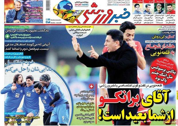 صفحه اول روزنامههای ورزشی ۲۰ آذر ۹۷