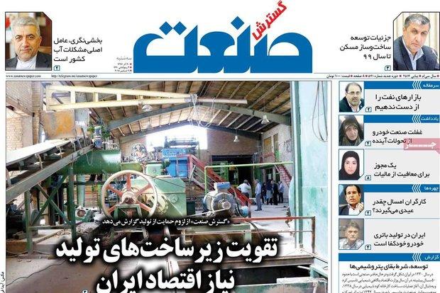 صفحه اول روزنامههای اقتصادی ۲۰ آذر ۹۷