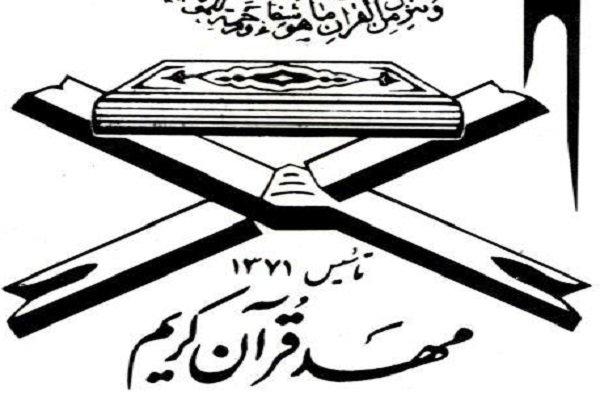 فرایند برگزاری یازدهمین دوره آزمون سراسری «حفظ کل قرآن» آغاز شد