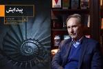 چاپ ترجمه دیگری از رمان جدید دن براون/ماجراجویی در دهلیزهای مخوف