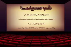 روانکاوی سینما با اجرای مسعود فراستی