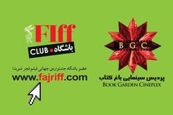 تسهیلات ویژه به اعضای باشگاه مخاطبان جشنواره جهانی فیلم فجر