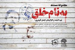روایت اعضای سابق سازمان مجاهدین خلق در مستند «به نام خلق»