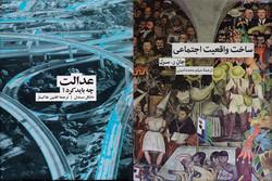 «عدالت» و «ساخت واقعیت اجتماعی» به چاپ سوم رسیدند