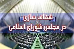 میزان مشارکت نمایندگان مجلس در رأی گیری ها منتشر شد