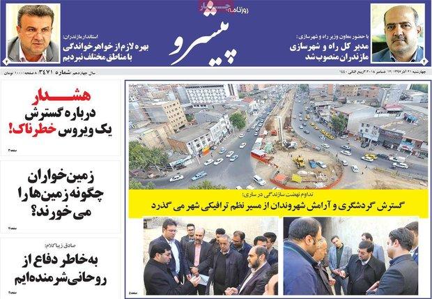 صفحه اول روزنامههای ۲۱ آذر ۹۷