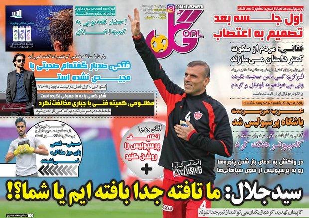 صفحه اول روزنامههای ورزشی ۲۱ آذر ۹۷