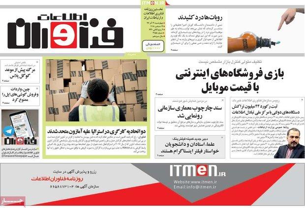 صفحه اول روزنامههای اقتصادی ۲۱ آذر ۹۷