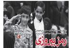 شماره جدید نشریه خط حزبالله منتشر شد