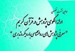 اولین نشست تخصصی ارائه الگوی پژوهش در قرآن کریم برگزار می شود