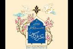 انتشار فراخوان جشنواره ملی عکس «فردوس»