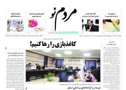 صفحه اول روزنامه های استان زنجان ۲۲آذر۱۳۹۷
