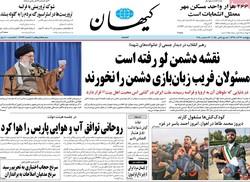 صفحه اول روزنامههای ۲۲ آذر ۹۷