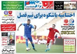 صفحه اول روزنامههای ورزشی ۲۲ آذر ۹۷