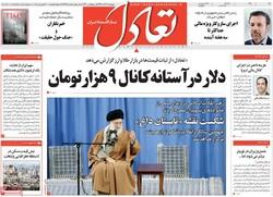 صفحه اول روزنامههای اقتصادی ۲۲ آذر ۹۷