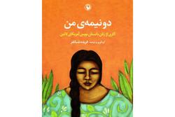 گردآوری داستانهایی از زنان آمریکای لاتین در یک کتاب