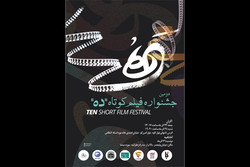 پوستر جشنواره «ده» رونمایی شد/ معرفی هیات داوران