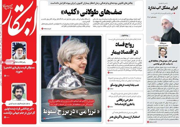 صفحه اول روزنامههای 22 آذر 97