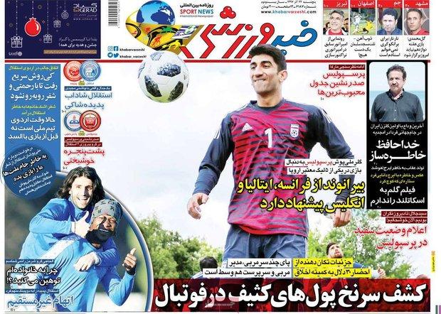 صفحه اول روزنامههای ورزشی 22 آذر 97