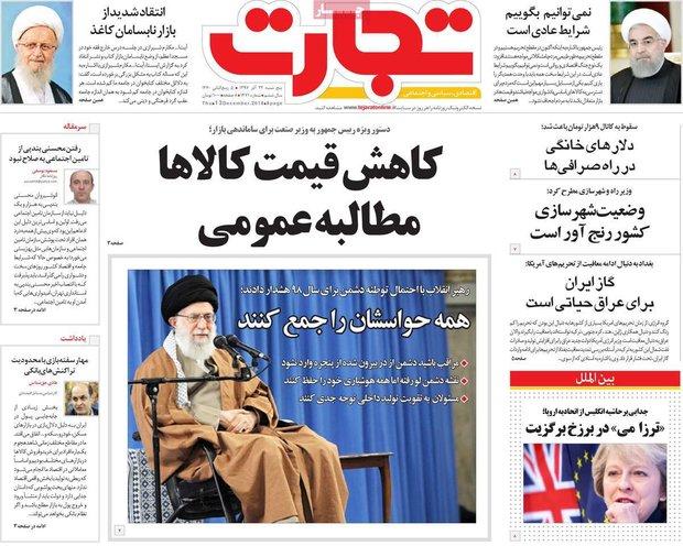صفحه اول روزنامههای اقتصادی 22 آذر 97