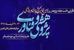 چهارمین نمایشگاه دستاوردهای پژوهشی دفترتبلیغات اسلامی برپا می شود