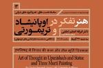 سومین نشست هنر و آموزههای شرقی برگزار می شود