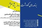 مراسم روز پژوهش دانشگاه مذاهب اسلامی برگزار می شود