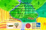 برپایی نمایشگاهی با نقاشیهای کودکان