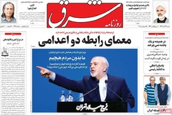 صفحه اول روزنامههای ۲۴ آذر ۹۷