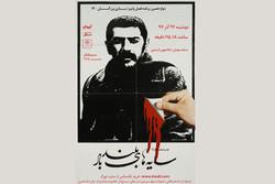 نمایش فیلم «سایههای بلند باد» در خانه هنرمندان ایران