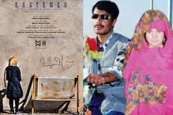 روایت مستندساز افغانستانی از تماشای ۲ مستند/ تحقیر شدیم