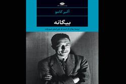 ترجمه آلاحمد از بیگانه به چاپ هجدهم رسید