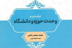 درآمدی بر وحدت حوزه و دانشگاه منتشر شد