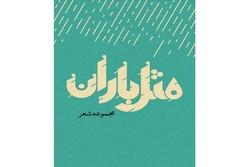 مجموعه شعر «مثل باران» منتشر شد