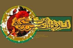 مقامات اندیشه و عمل در نگاه امام حسن عسکری(ع)