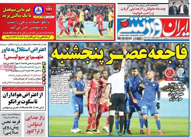 صفحه اول روزنامههای ورزشی ۲۴ آذر ۹۷