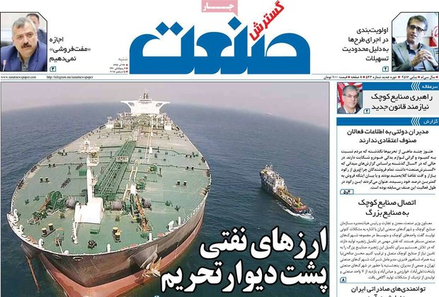 صفحه اول روزنامههای اقتصادی ۲۴ آذر ۹۷