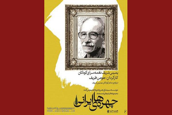 «یمینی شریف، نغمهسرای کودکان» نقد میشود