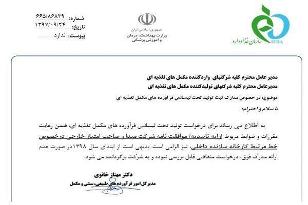 شرط تولید تحت لیسانس مکمل های تغذیه ای در ایران